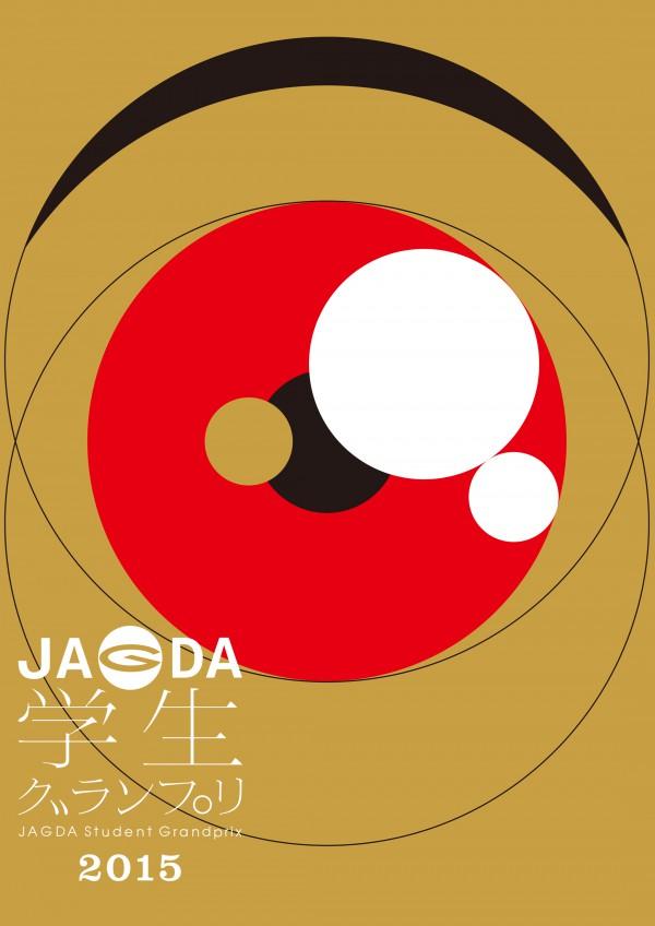 jagda_dm_omote_ol