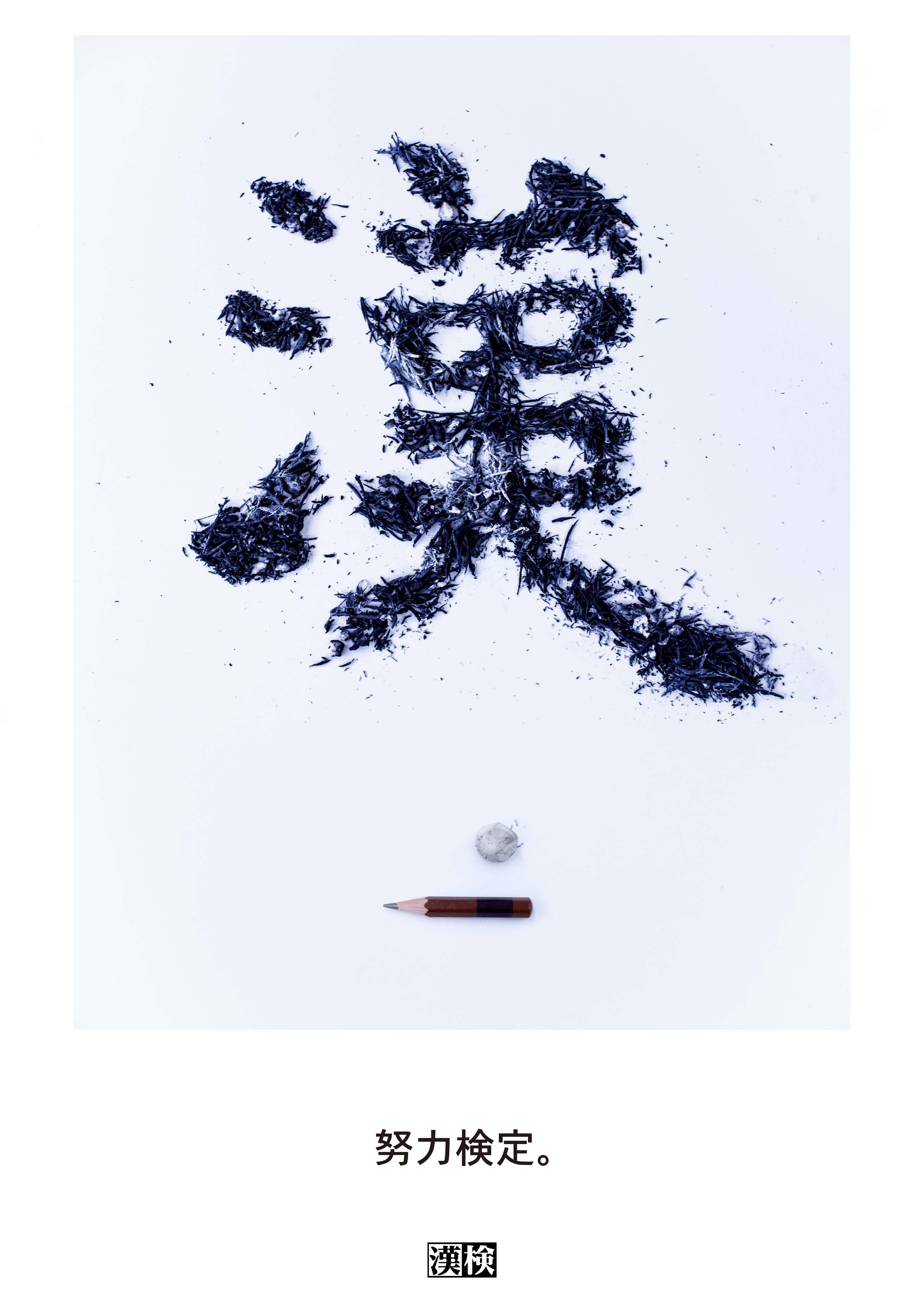 学生作品受賞 第25回「京都広告賞 | 成安造形大学 メディアデザイン領域