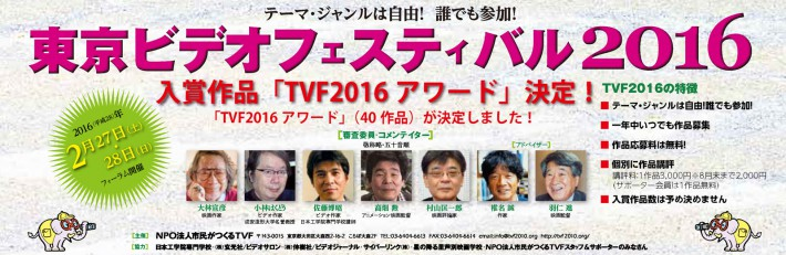 TVF2016D