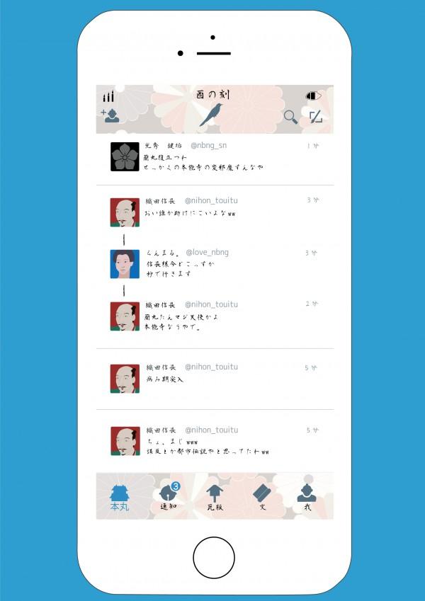 JAGDA_C3D04_伊藤由利香_HNH(Twitter)