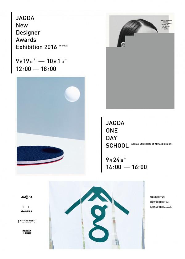 JAGDA2016_0822-01