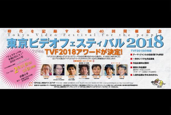 tvf2018